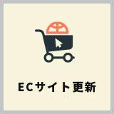 ECサイト更新