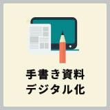 手書き資料 デジタル化