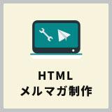 HTML メルマガ制作